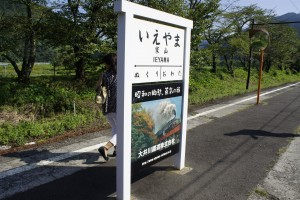 09_Ieyama.St