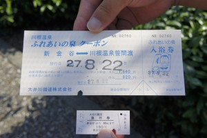 12_Ticket